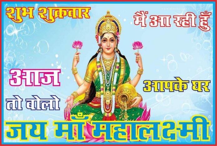 Aathave Ghar Me Shukra