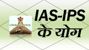IAS And Administrative Officer Yoga