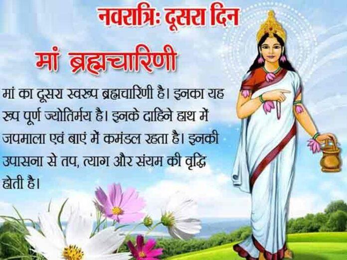 Brahmacharini Ke Liye Vishesh