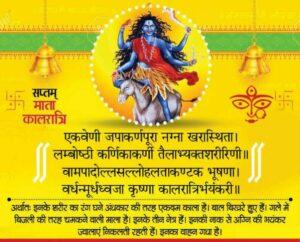 Tantra Siddhi Hetu Kalratri Ki Pooja