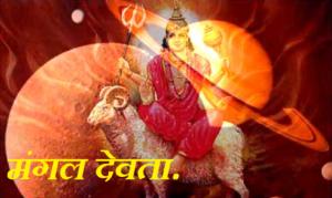 Pap Prabhavi Mangal Ka Upay