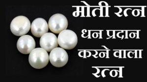 Moti Kab Dharan Kare