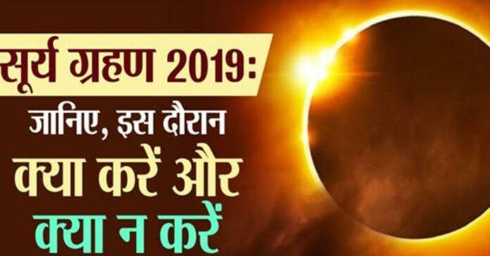26 Disember 2019 Surya Grahan