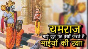 Bhai Duj Ko karen ye upay