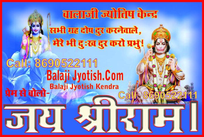 Purvabhas Ki Rekha
