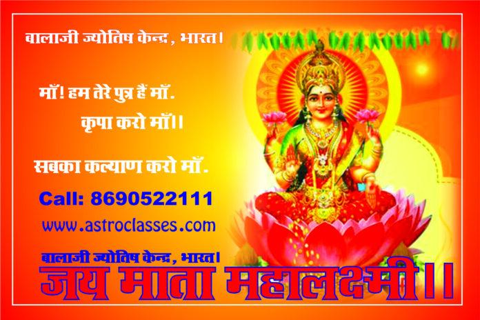 Shukra Aur Rajyoga