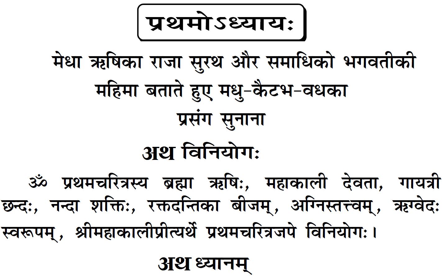 Durga Saptashati Pratham Adhyay