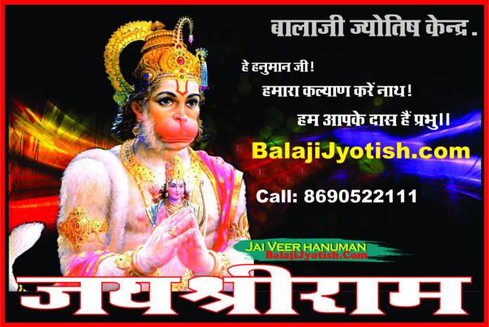 Aathave Ghar Me Shani