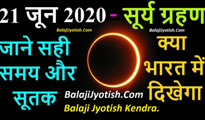 21 June Surya Grahan 2020