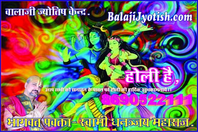 Holi Par Kuchh Vishesh