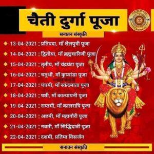 चैत्र नवरात्रि कलश स्थापन मुहूर्त एवं नववर्ष।। Chaitra Navratri 2021 Ghatasthapana