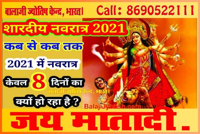 Shardiy Navaratri 2021